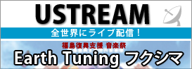 ustream_jp